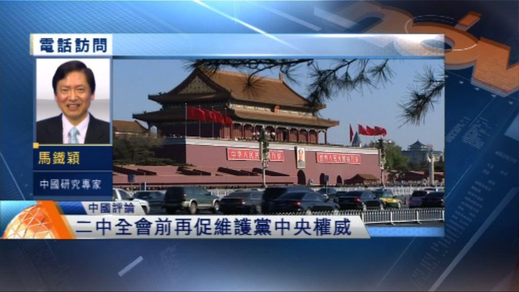【中國評論】政治局常務委員會會議啟示
