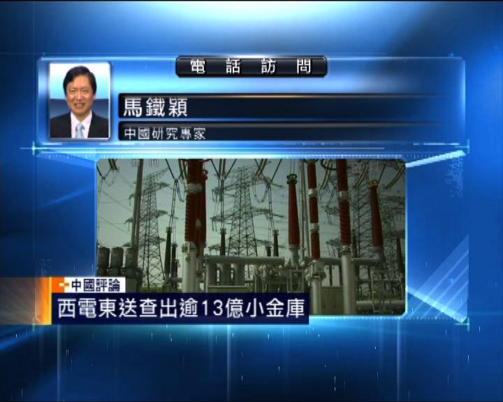 【中國評論】西電東送資金違規顯審計不足