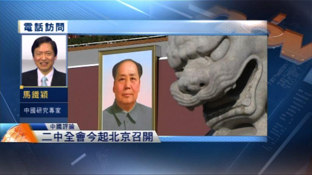 【中國評論】二中全會北京召開