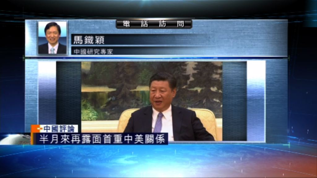 【中國評論】習近平再露面即見美軍參謀長