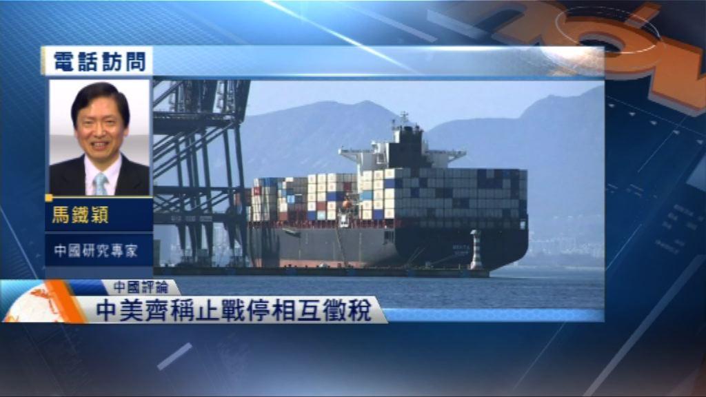 【中國評論】中美貿易戰是否已平息