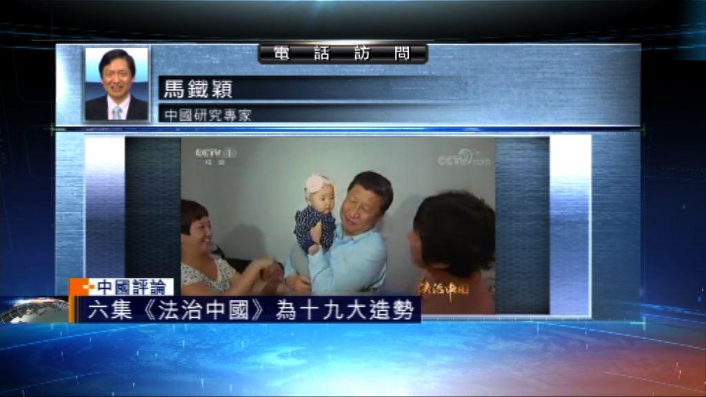 【中國評論】《法治中國》對十九大啟示