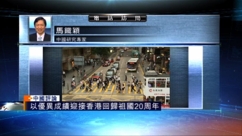 【中國評論】京籲港以優異成績迎回歸