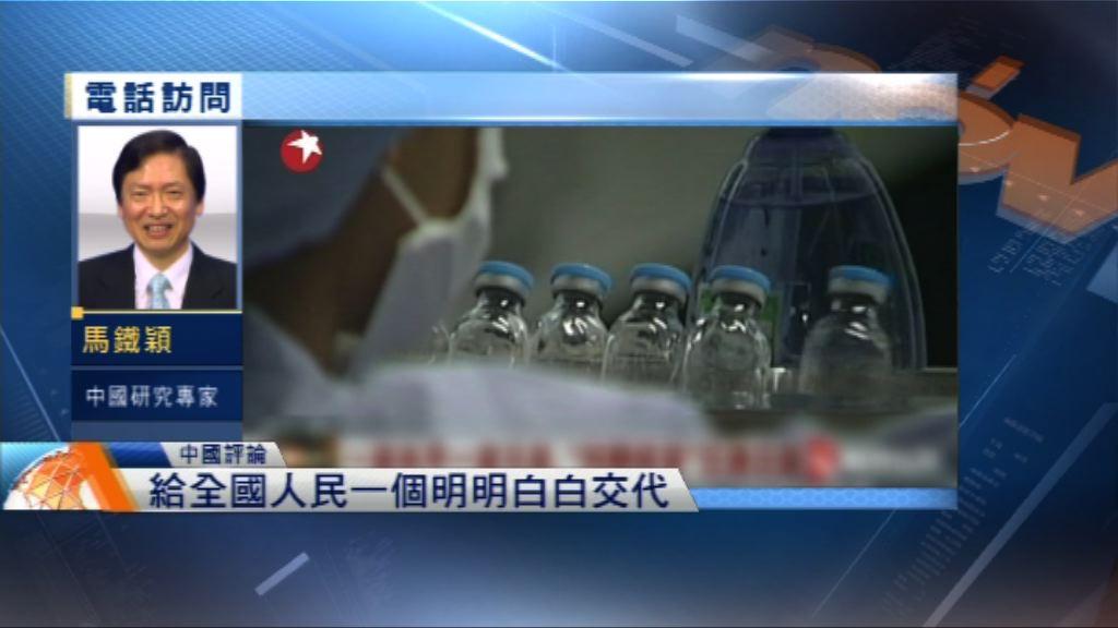 【中國評論】內地疫苗造假及不合標準