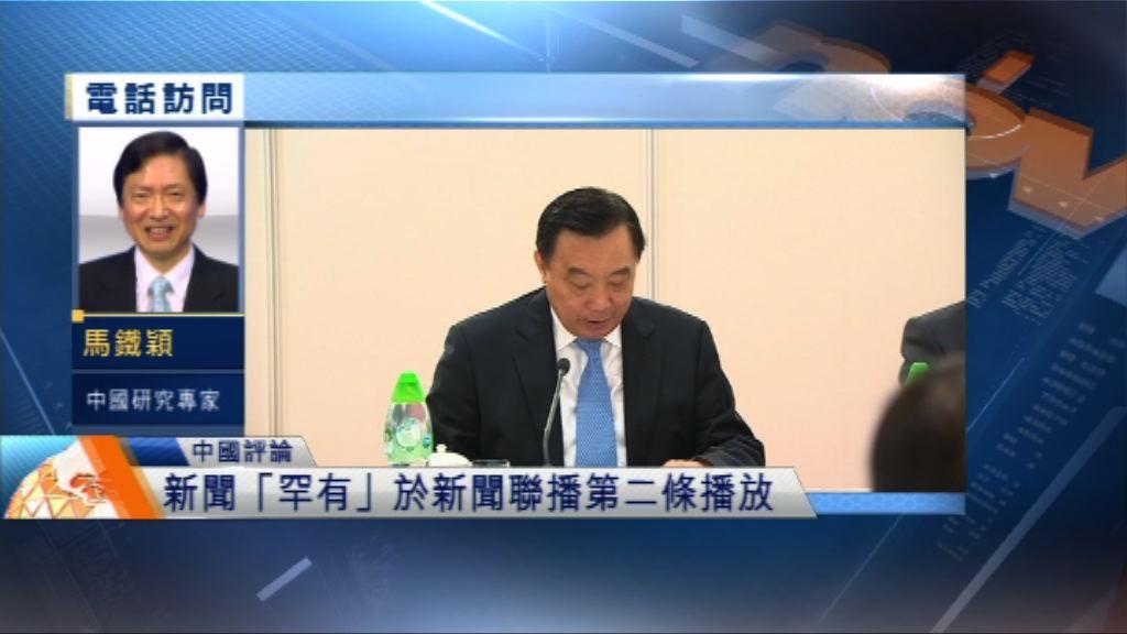 【中國評論】港區全國人大代表選舉安排