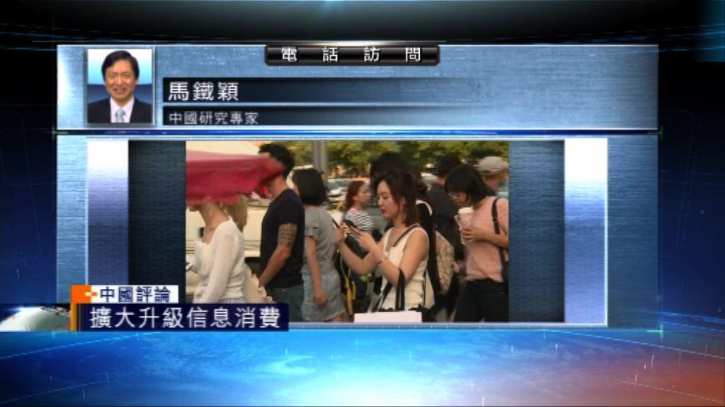 【中國評論】十九大經濟發展