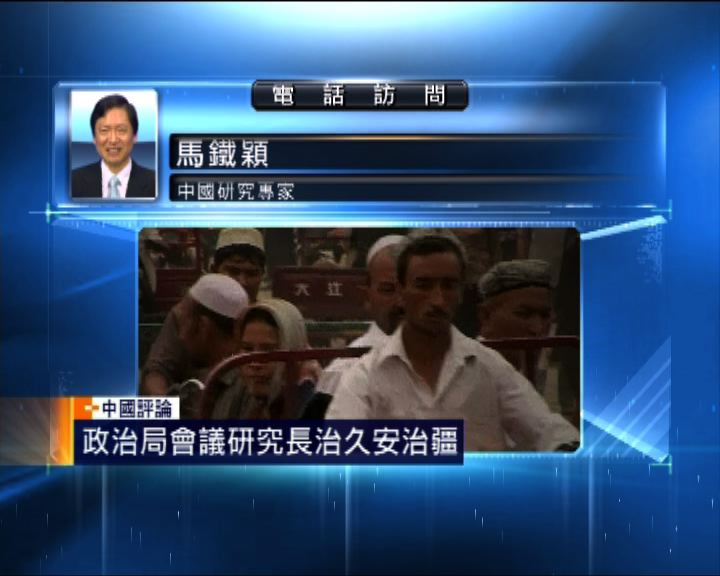 【中國評論】政治局會議決定續軟硬治疆