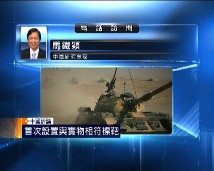 【中國評論】解放軍年度最大軍演展開