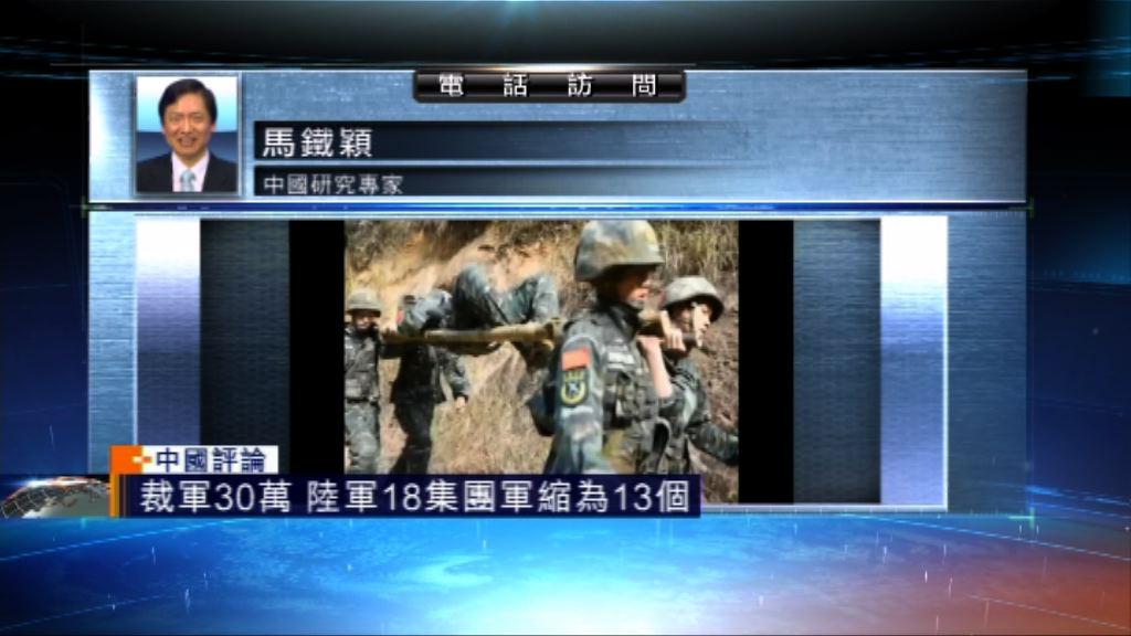 【中國評論】內地精簡陸軍 投入現代化戰爭