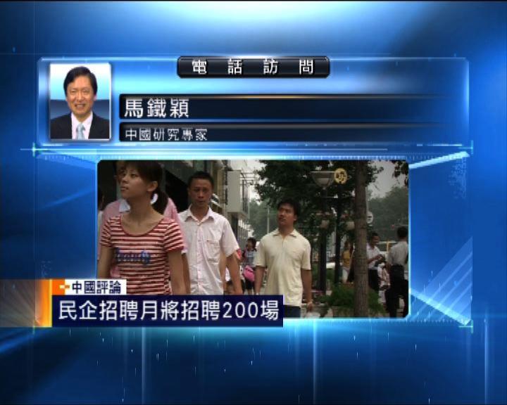 【中國評論】內地大學生就業壓力不升反降