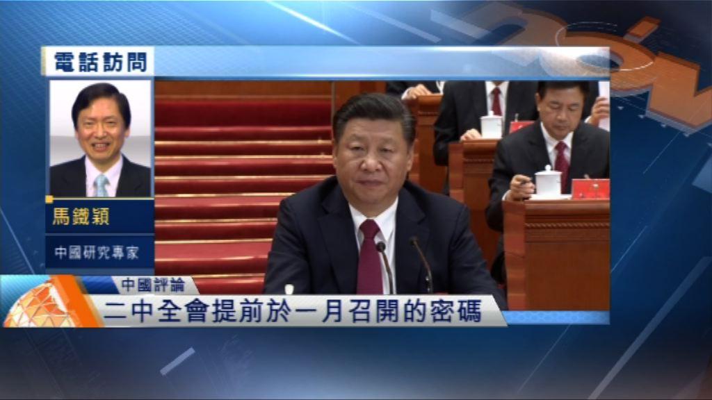【中國評論】二中全會提前於一月召開