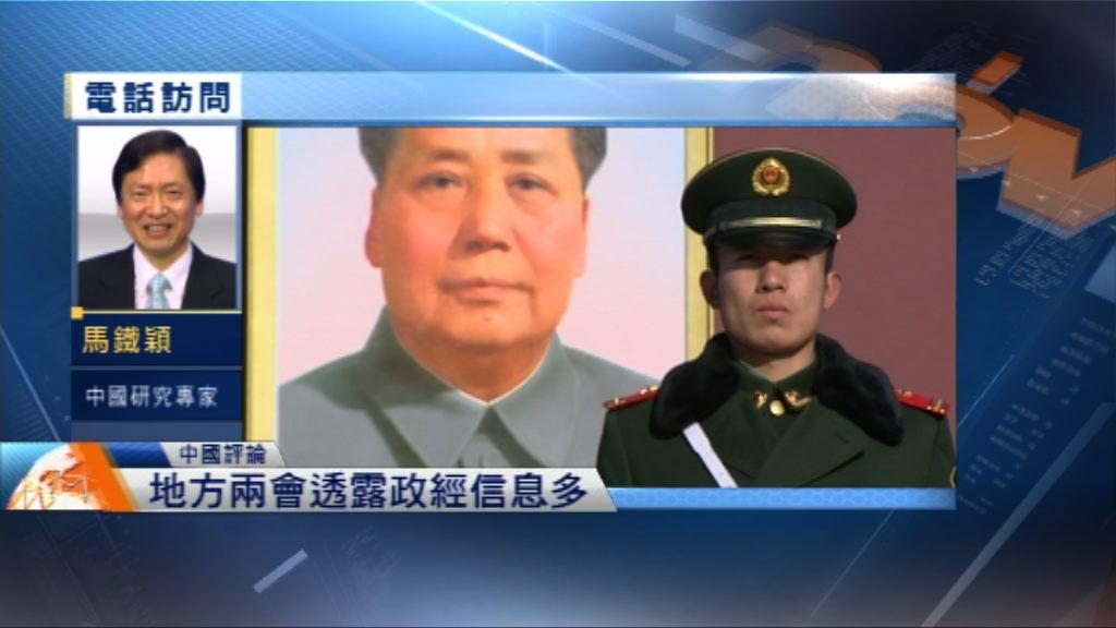 【中國評論】地方兩會透露政經信息