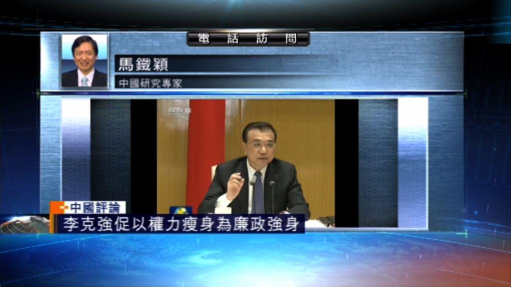 【中國評論】國務院第四次廉政工作會議