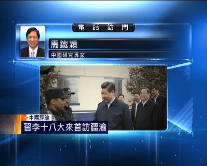 【中國評論】習李訪疆渝顯中央重新重視