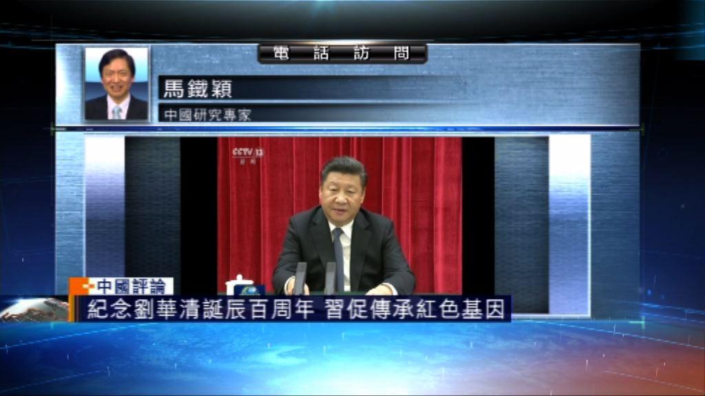 【中國評論】紀念劉華清誕辰百周年座談會