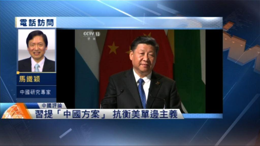【中國評論】以習經濟思想抗衡單邊主義