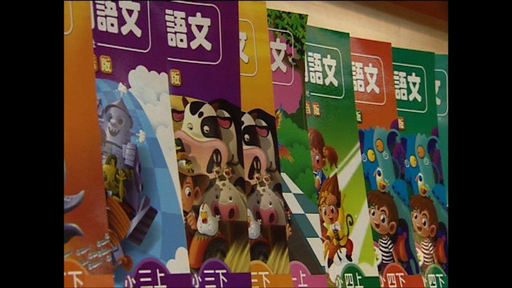 中小學中文課程諮詢收二萬多意見