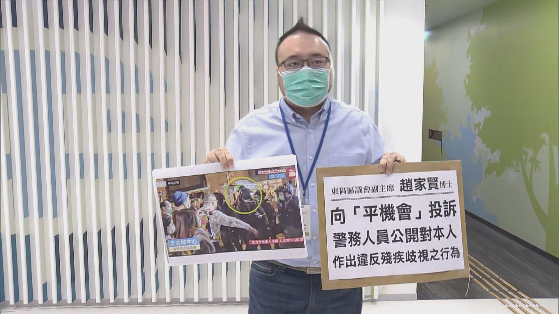 趙家賢向平機會投訴有警員涉嫌殘疾歧視