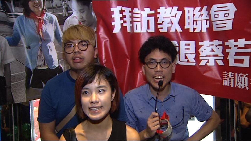 多個團體抗議蔡若蓮任副局長