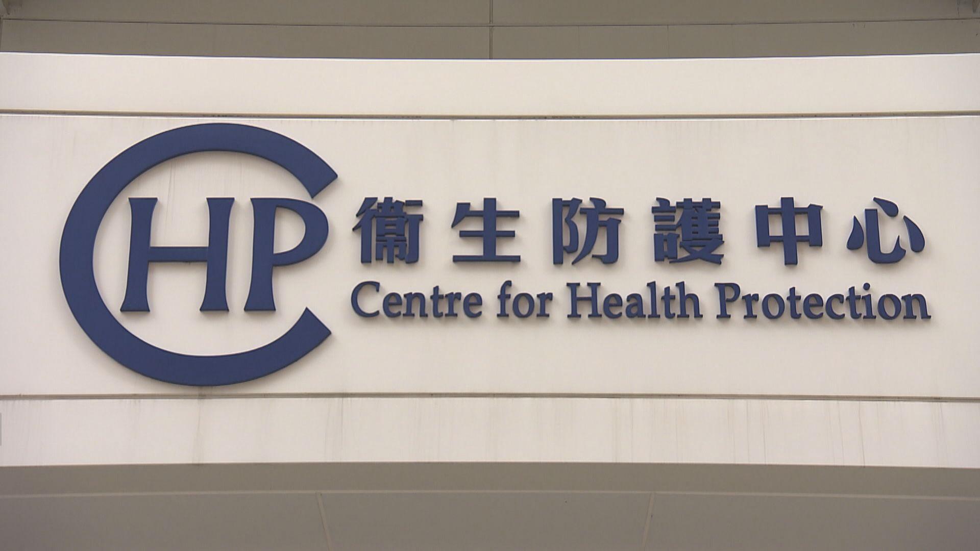 衞生防護中心:侵入性乙型鏈球菌現群組爆發