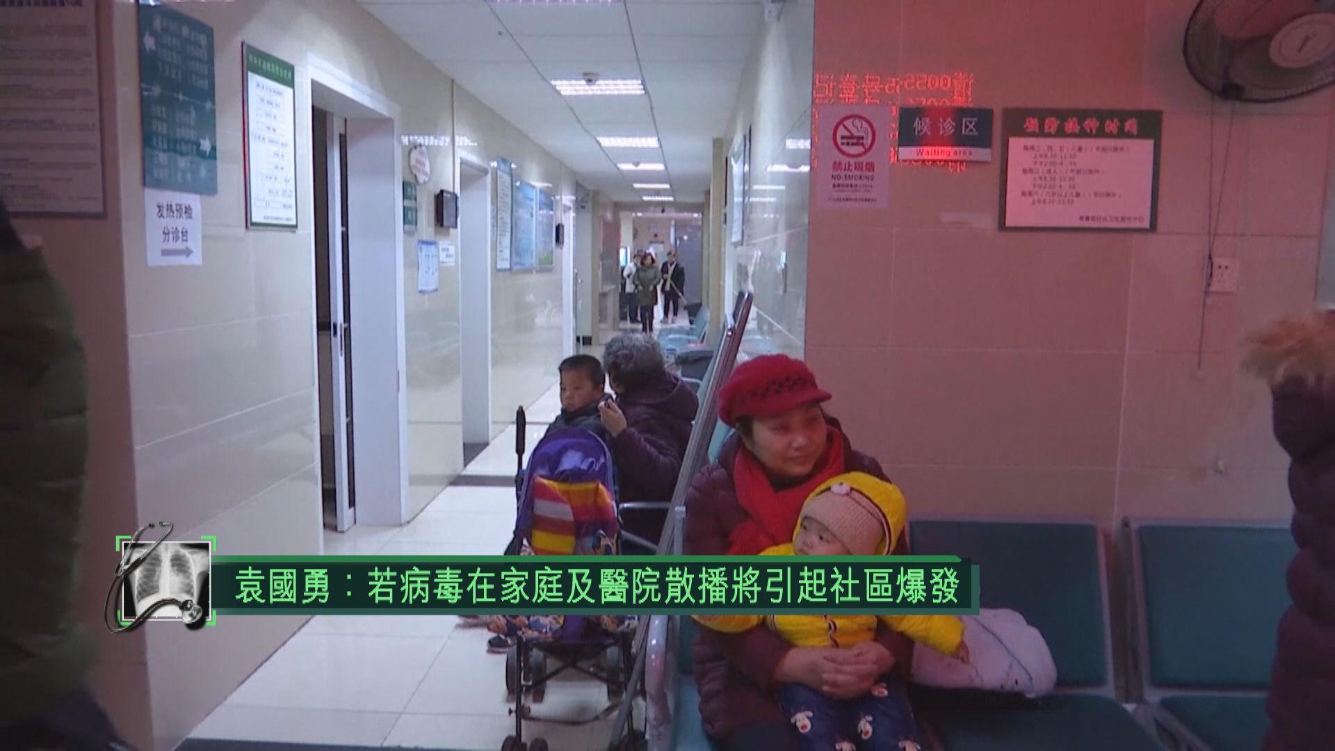 袁國勇:若病毒在家庭及醫院散播將引起社區爆發