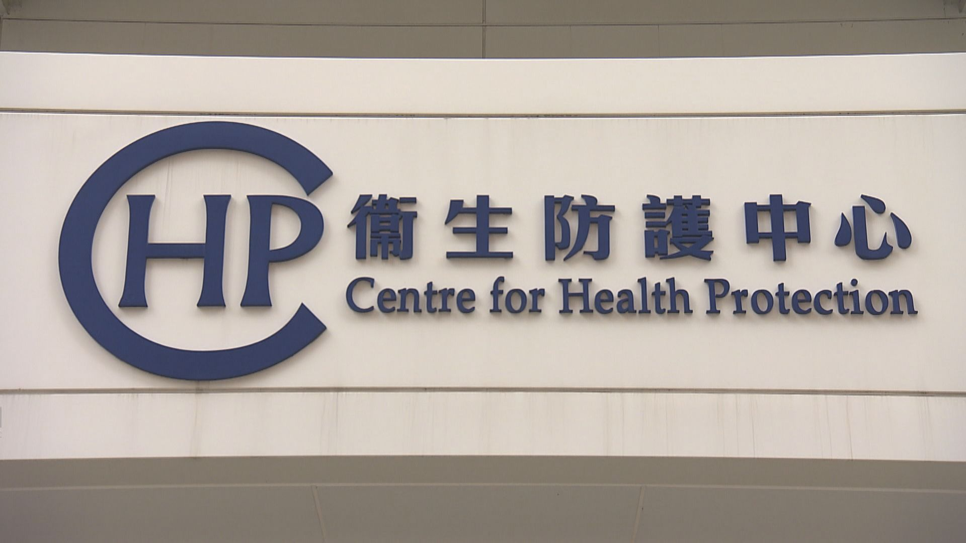東涌英基國際幼園爆發上呼吸道感染