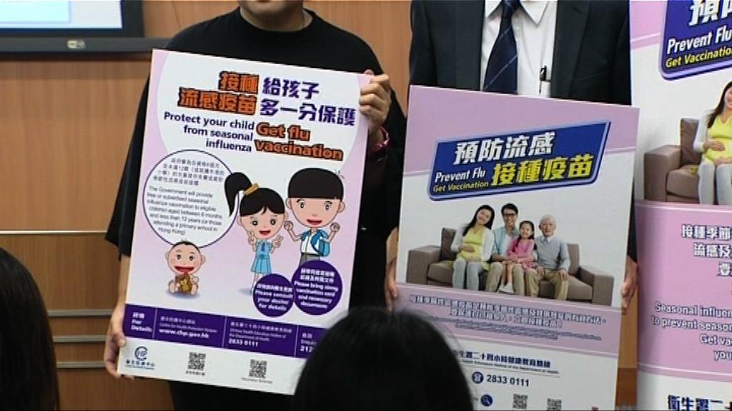 政府疫苗資助計劃10月展開