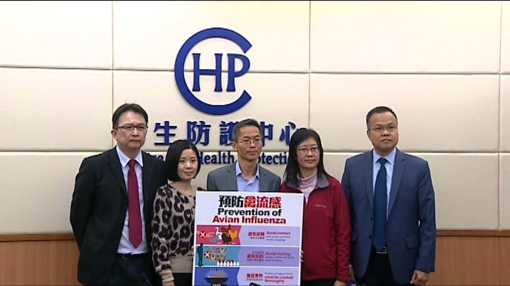 港府舉行跨部門會議應對禽流感