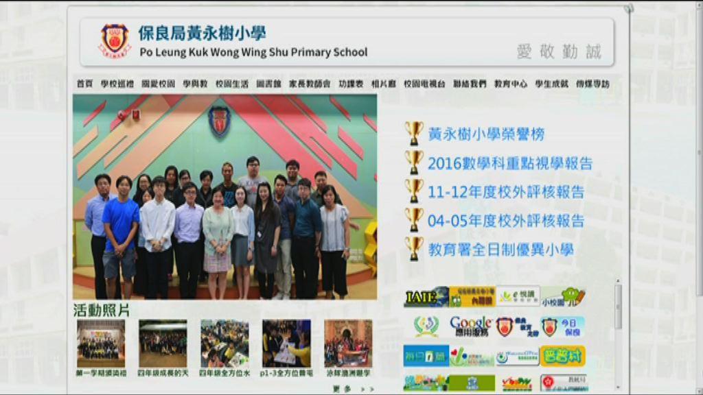 保良局黃永樹小學21名學生呼吸道感染