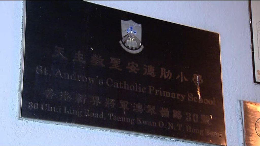 將軍澳聖安德肋小學爆發急性腸胃炎