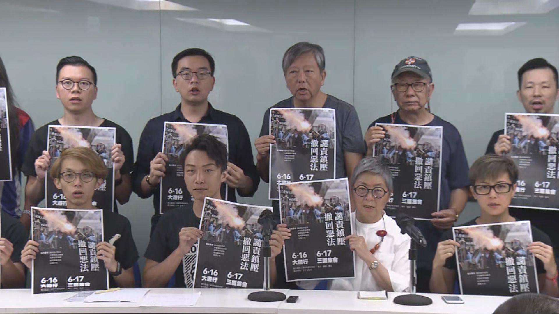 民間成立基金支援示威者提供醫療法律諮詢