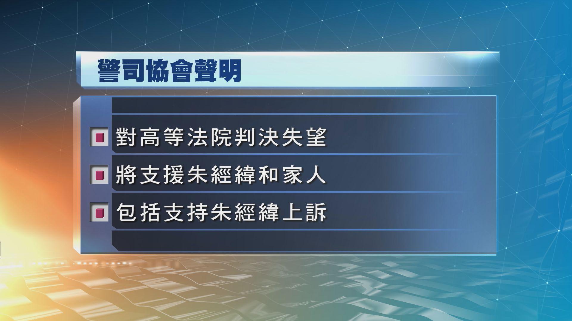 警司協會對朱經緯需即時入獄表示失望