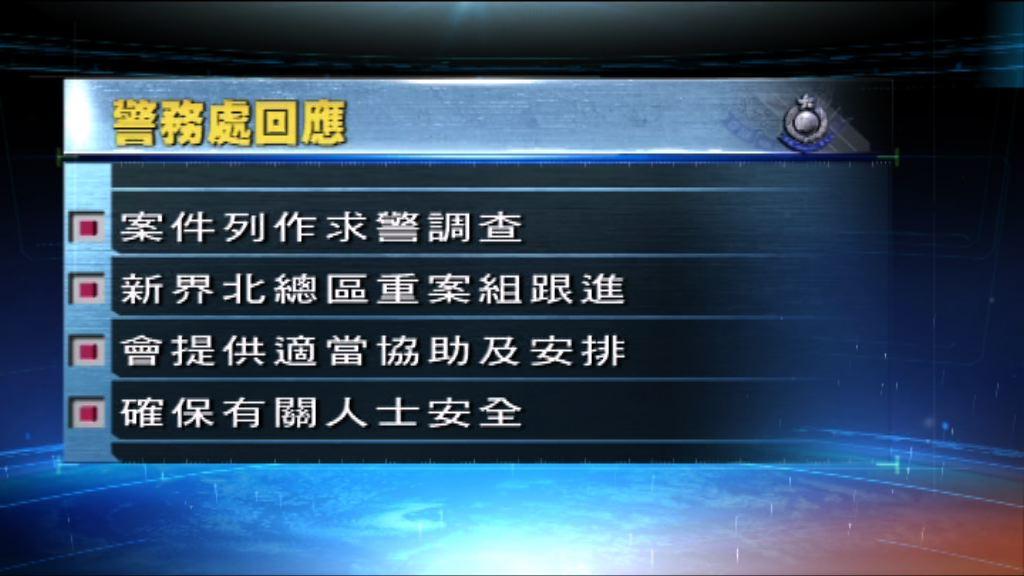 警方:朱凱廸案列作求警調查