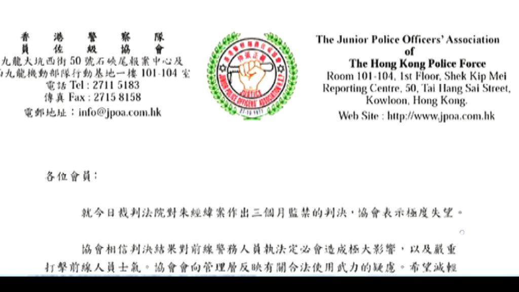 朱經緯案 警察員佐級協會對判刑感極度失望