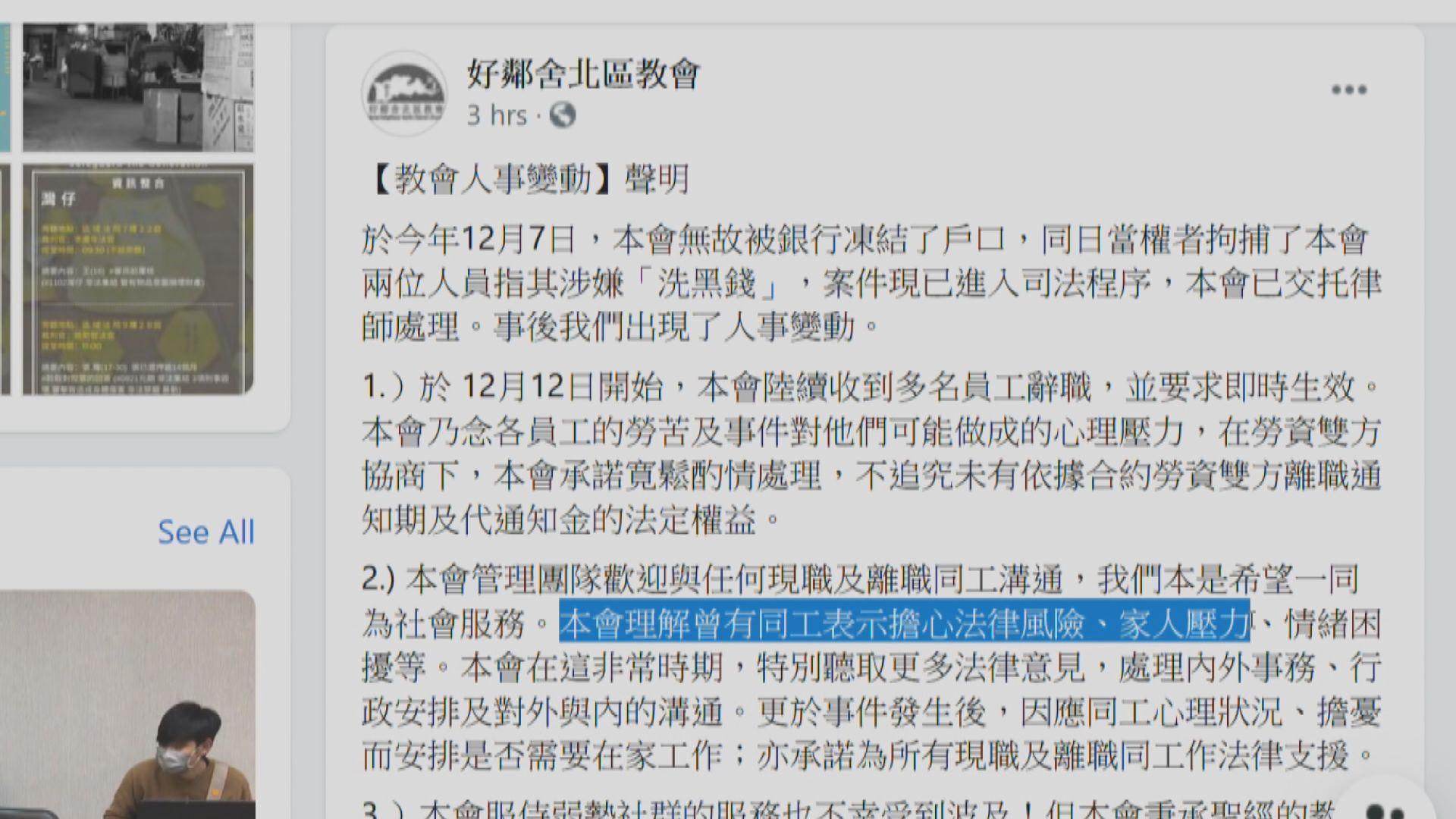 好鄰舍北區教會:陳凱興及多名員工已辭職