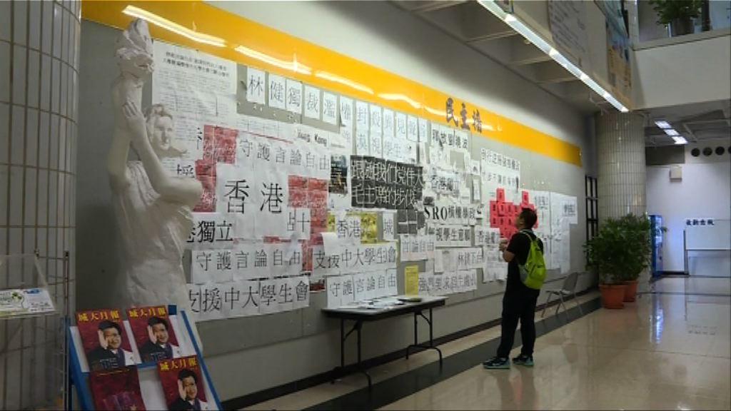 城大民主牆出現針對蔡若蓮標語