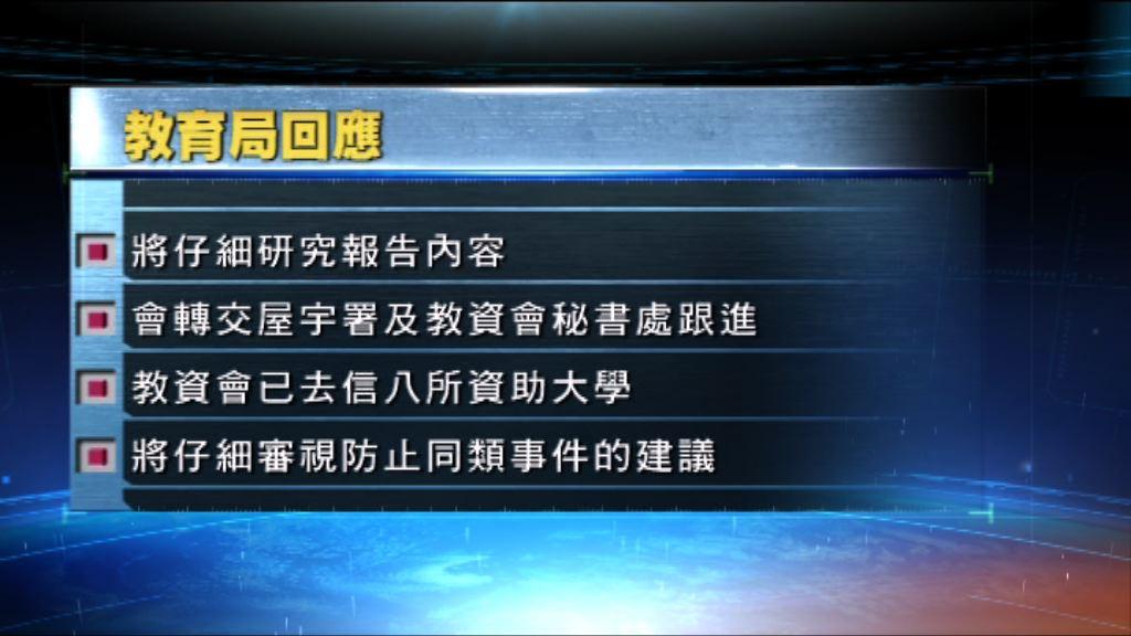 教育局收到城大天台倒塌調查報告