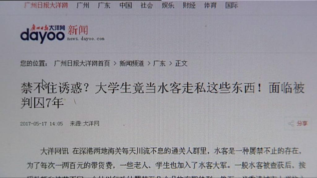 城大生涉走私仿真槍深圳判囚七年 正上訴
