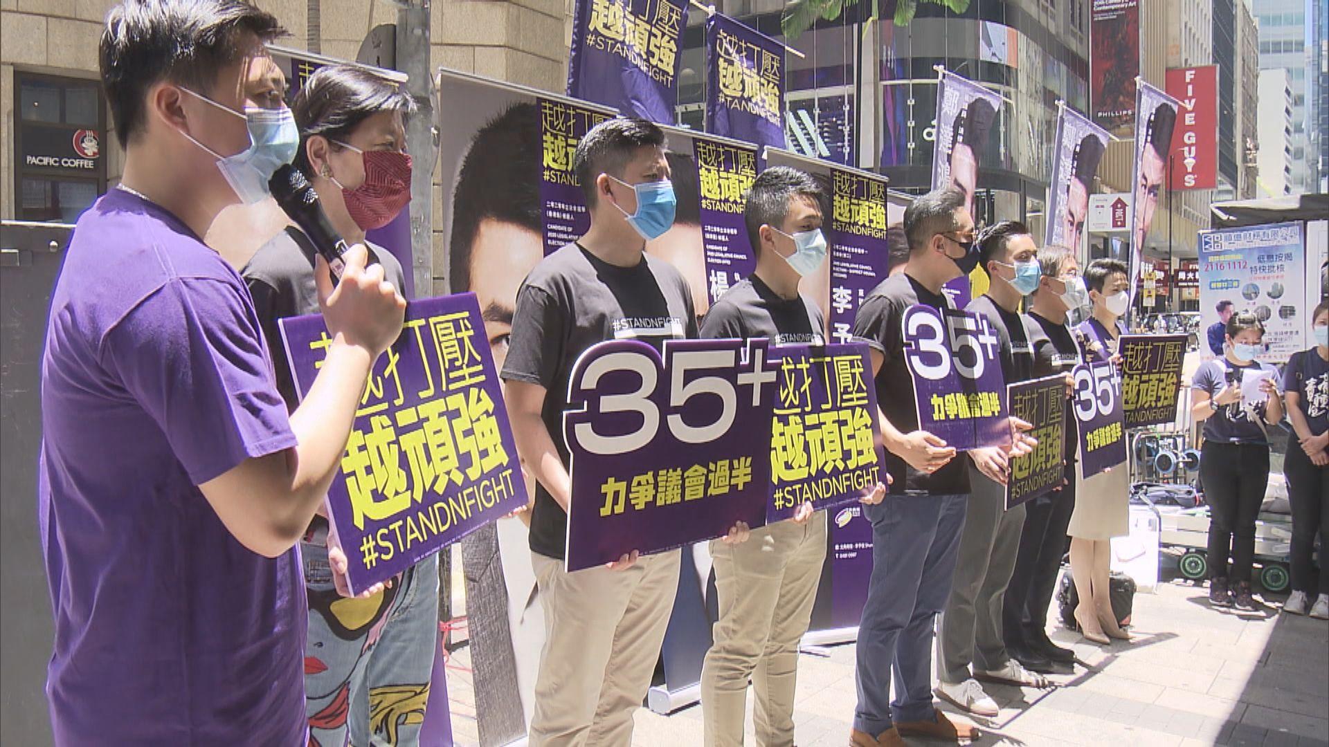 公民黨派出五人參與民主派立法會選舉初選