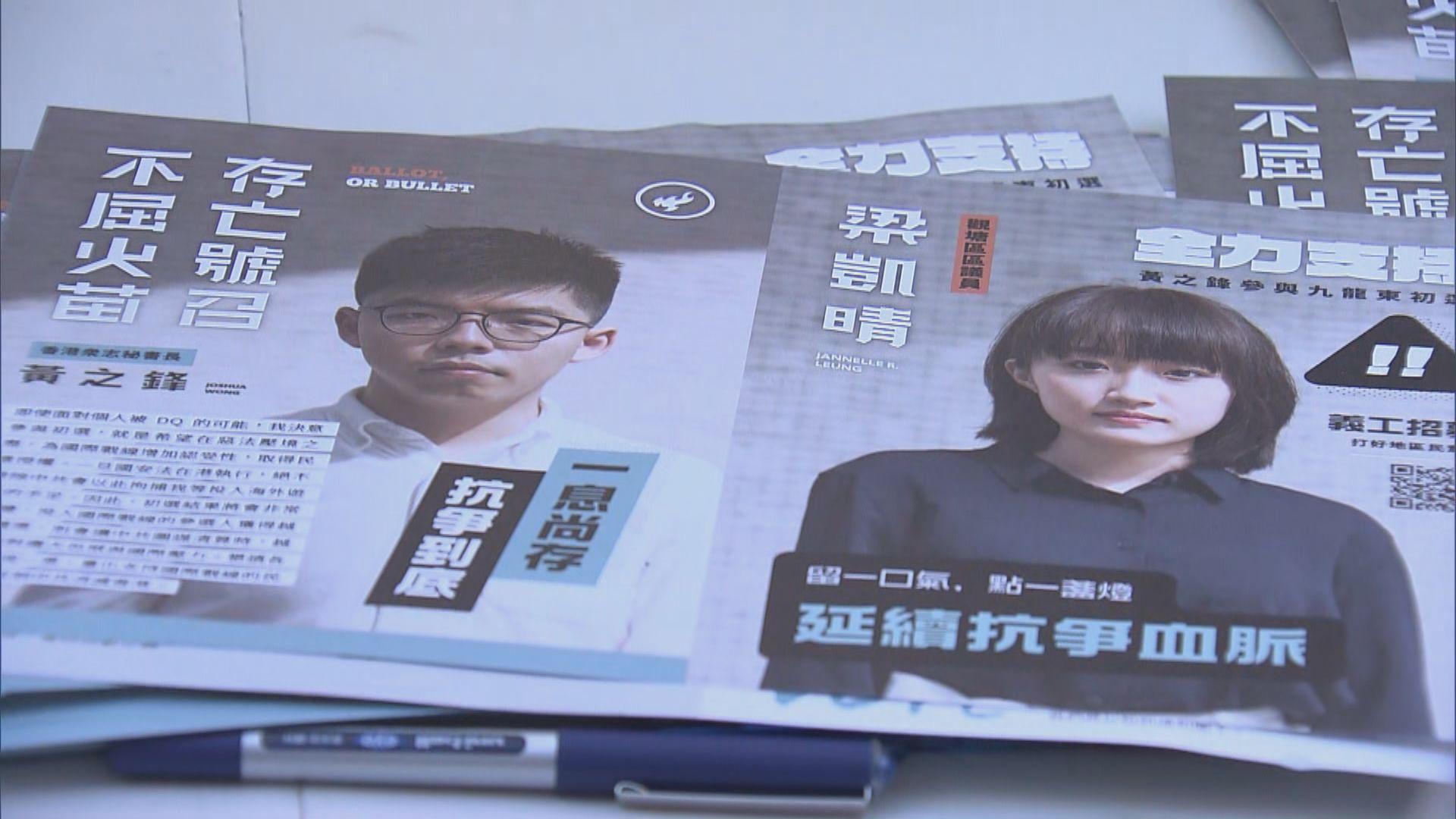 公民黨及香港眾志將參與民主派立法會選舉初選