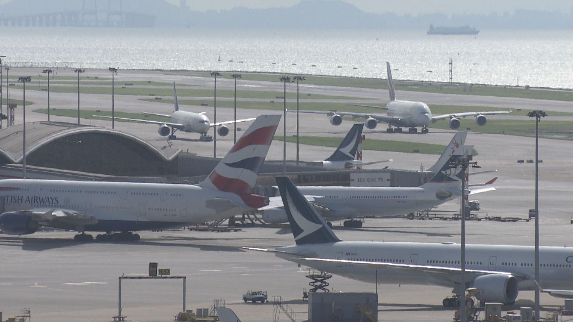 機場周五發生跑道事故 無人受傷