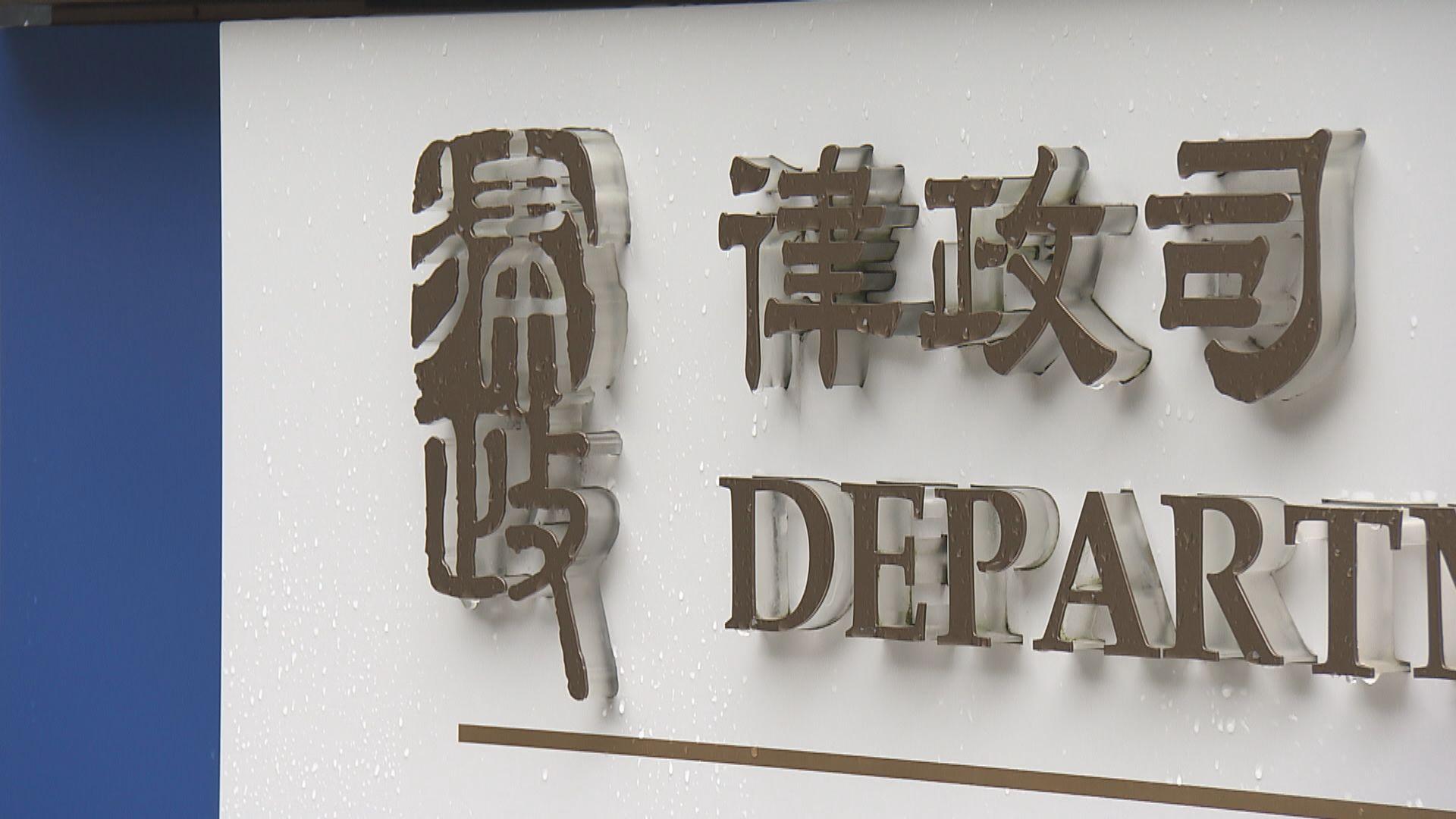 律政司指示威者噴漆點名批評法官損害法治