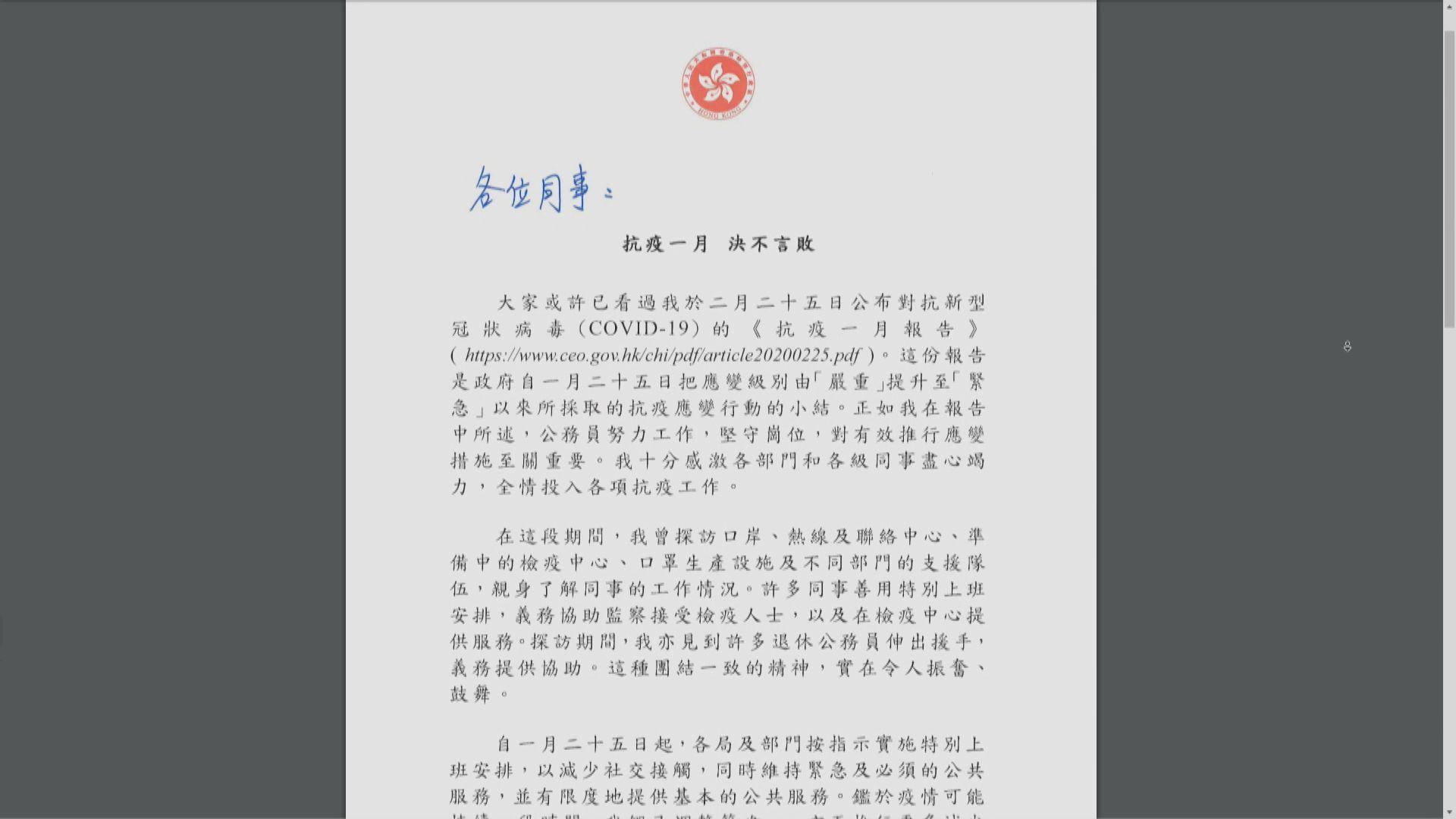 林鄭去信公務員 稱體恤關懷公務員關注疫情