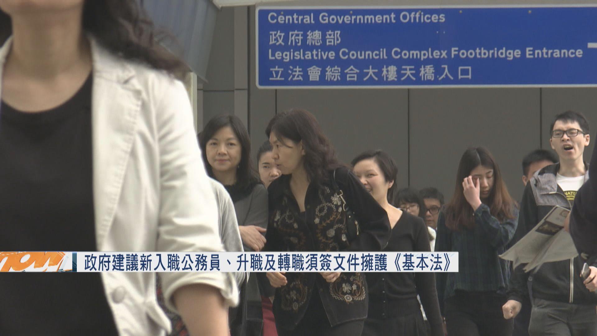 政府建議新入職升職轉職公務員須簽文件擁護基本法