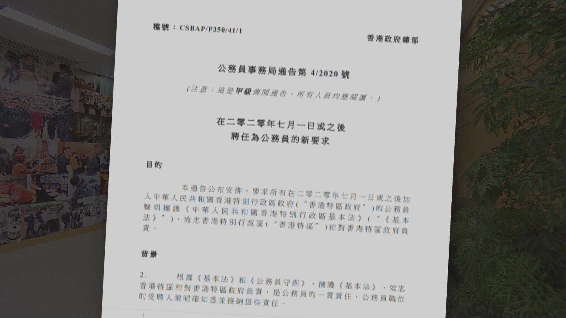 華員會:政府短時間內就宣誓聲明諮詢及公布 做法倉卒
