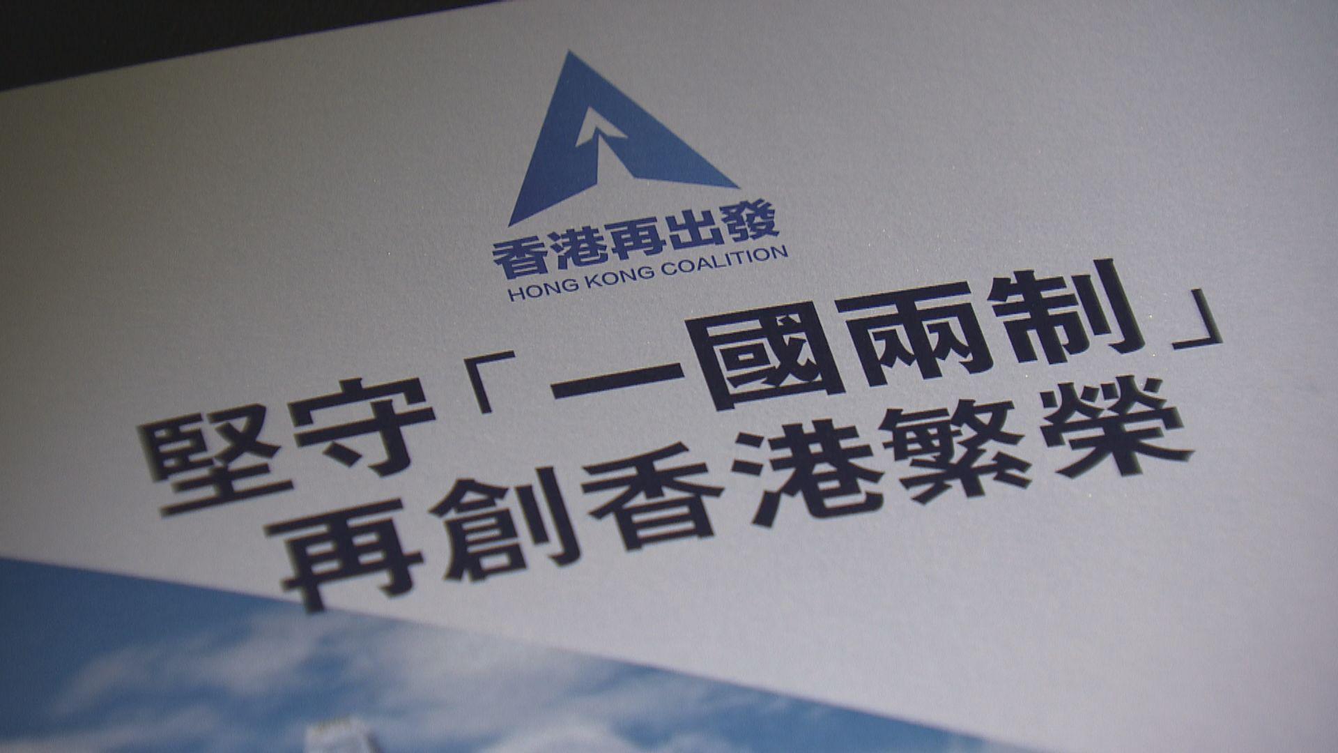 國際特赦組織呼籲香港當局尊重及保障自由結社權利