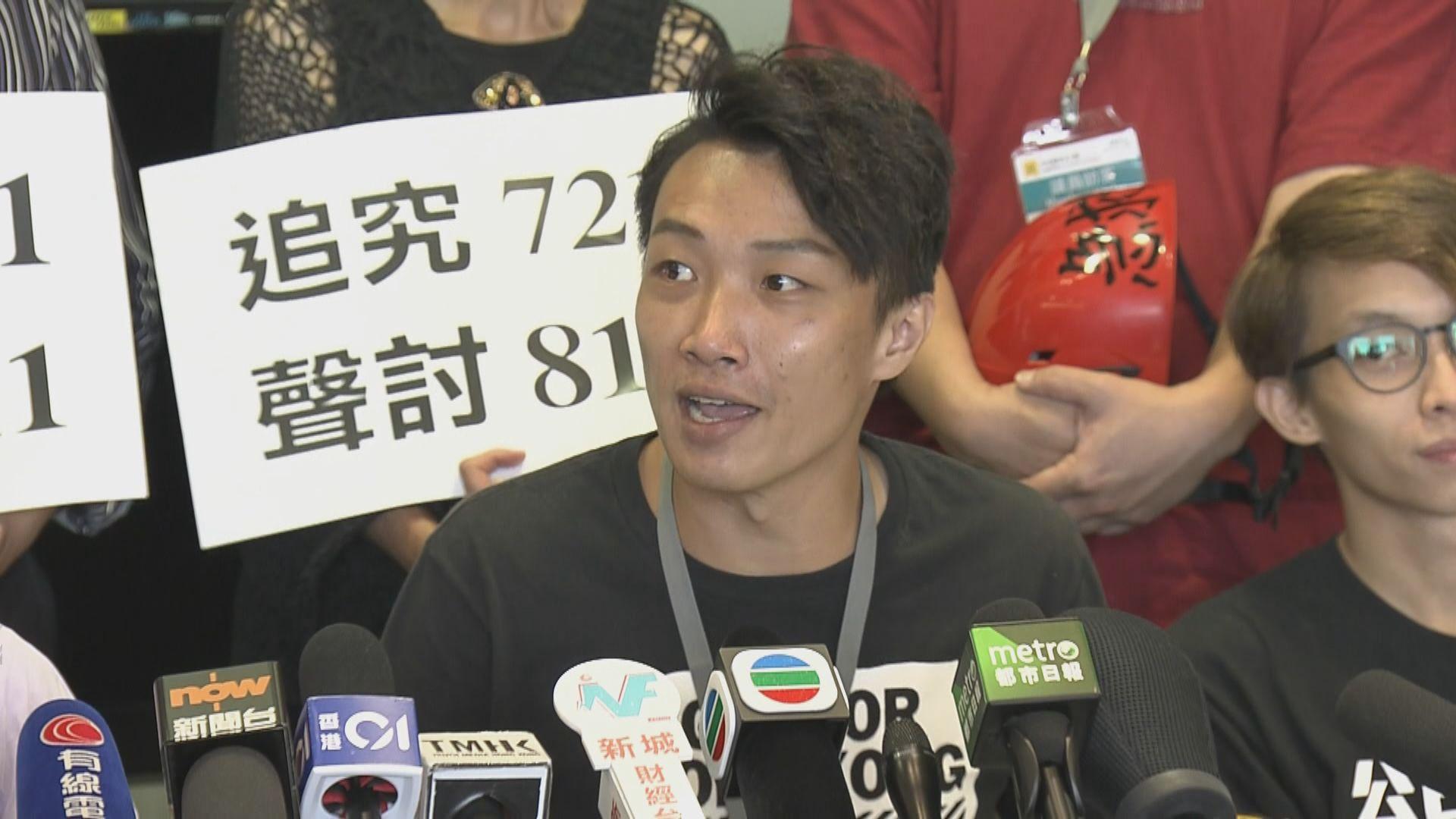 民陣發起8月18日大遊行