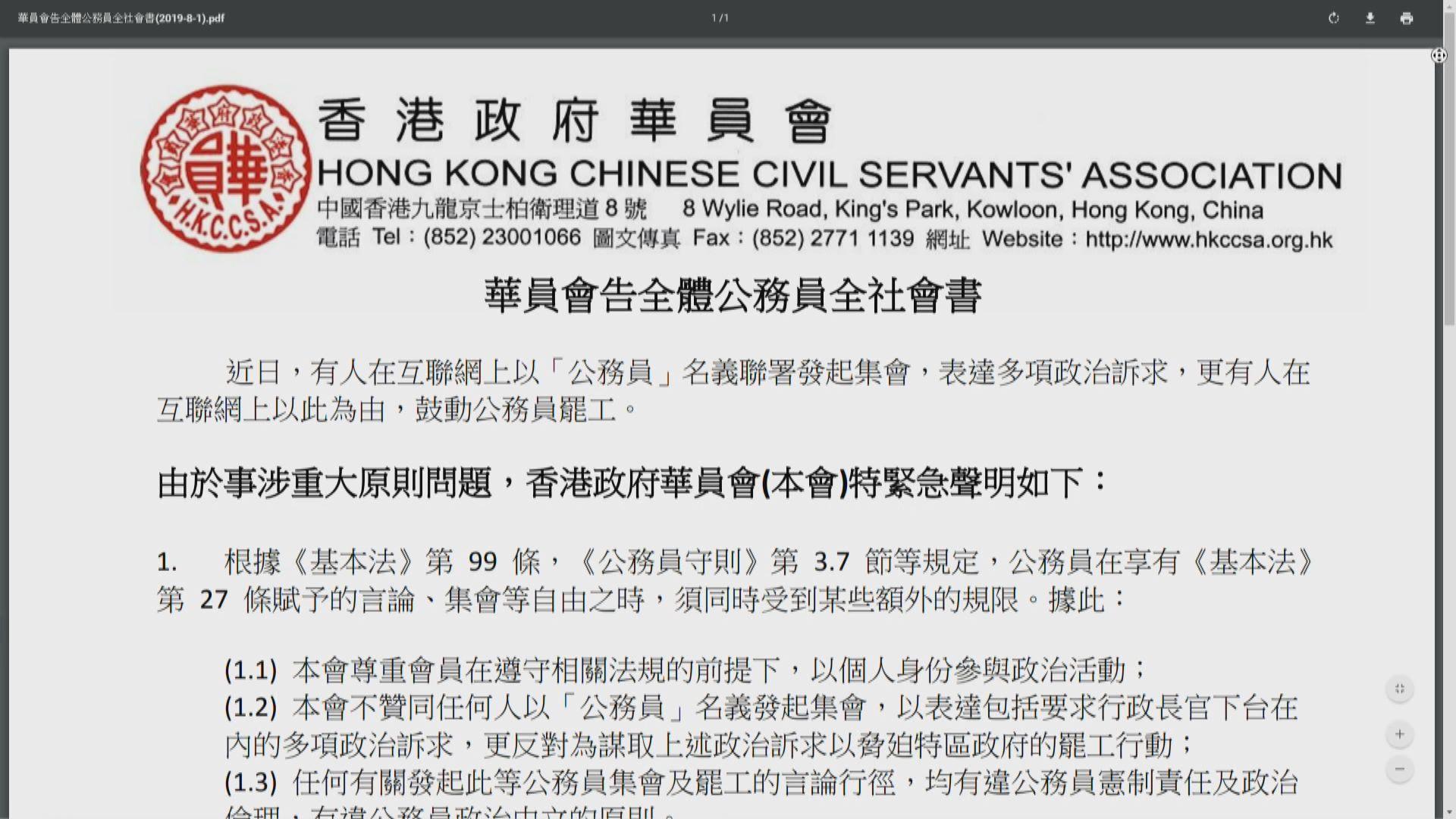 華員會批公務員罷工如為時局火上加油
