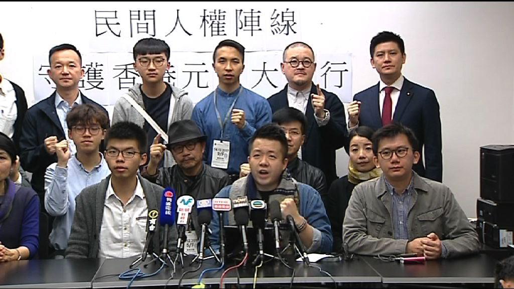 民陣發起元旦遊行籲守護香港