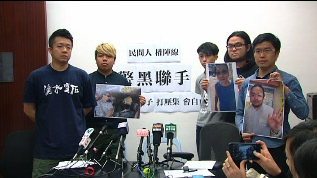 民陣指有示威者被跟蹤及暴力對待